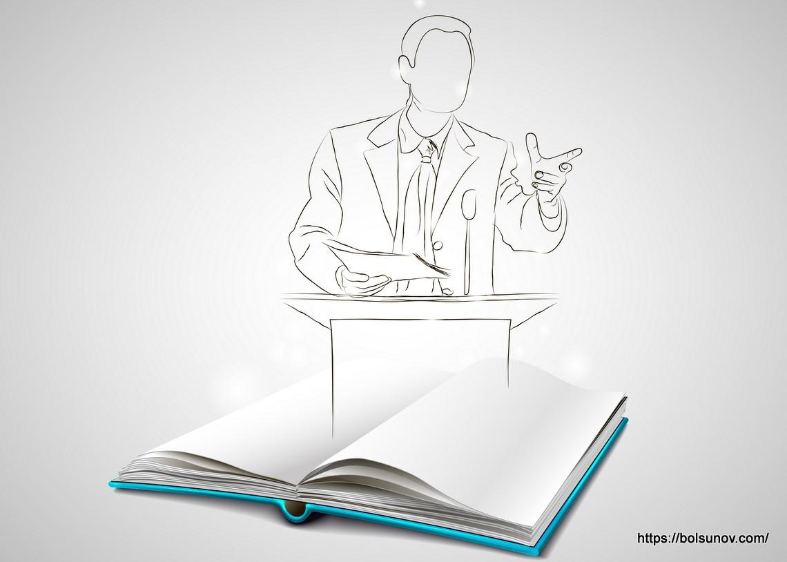 Книга для словникового запасу слів оратора