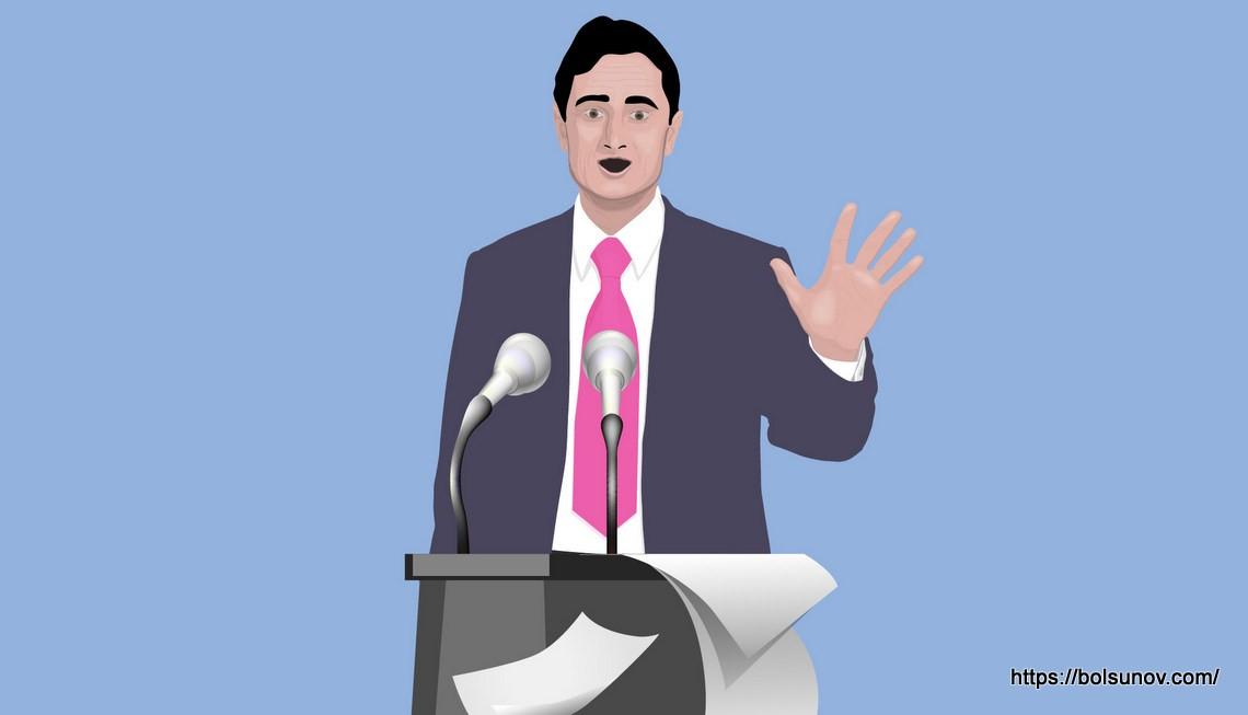 Як потрібно оратору виступати за трибуною