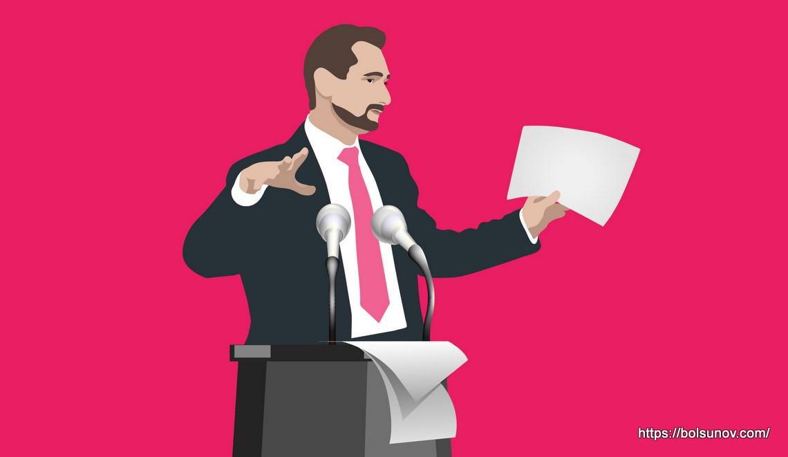 Як саме оратор повинен читати промову